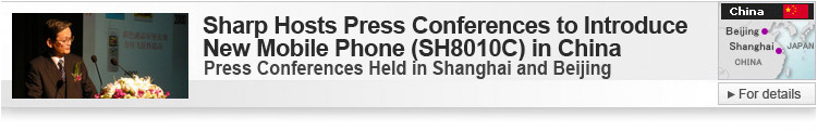 Sharp Hosts Press Conferences to Introduce New Mobile Phone (SH8010C) in China