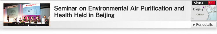Seminar on Environmental Air Purification and Health Held in Beijing